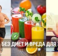 Как можно похудеть без диет и физических упражнений