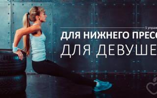 Упражнения для живота нижних мышц