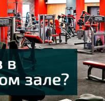 С каких упражнений начинать в тренажерном зале