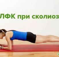 Лечебная гимнастика при сколиозе 1 степени