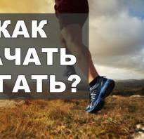 Программа для бега для начинающих
