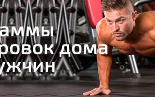 Упражнения для мужчин дома